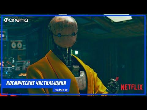 Космические чистильщики ✔️ Русский трейлер (2021) | Netflix