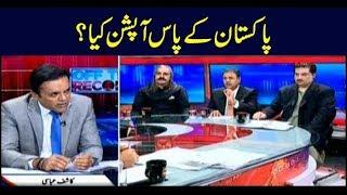 Off The Record | Kashif Abbasi | ARYNews | 6 August 2019