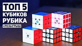Топ 5 Кубиков Рубика + Розыгрыш