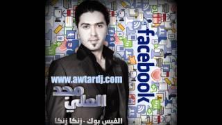 تحميل اغاني Zanga Zanga El Facebook - Majd Al Ali - Awtar Dj's MP3