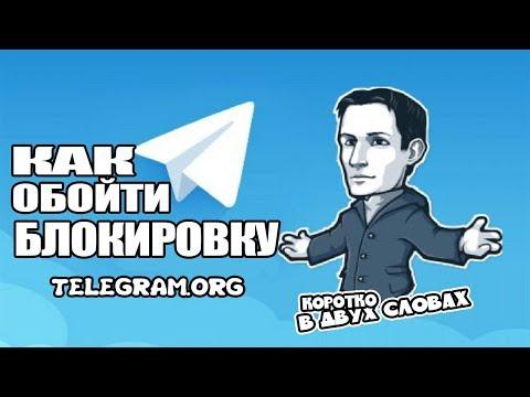 КАК ОБОЙТИ БЛОКИРОВКУ telegram.org