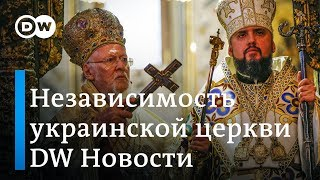 Как в Украине на самом деле относятся к автокефалии церкви – DW Новости (07.01.2019)