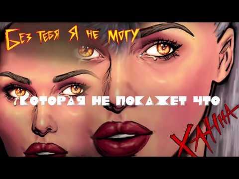 Ханна - Без тебя я не могу (lyric video)
