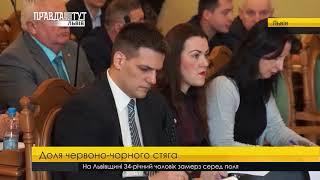 Правда тижня на ПравдаТУТ Львів за 25.03.2018