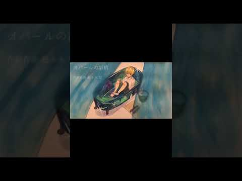 オパールの浴槽/Flower・蒼姫ラピス-枇々木 愁