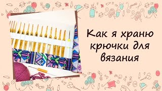 ❂❂❂ Как я храню крючки для вязания ❂❂❂