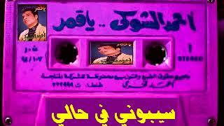 تحميل اغاني احمد الشوكي ـ ســـيبوني في حالـــي ــ اغاني الزمن الجميل ـ خالد منصور التهامي MP3
