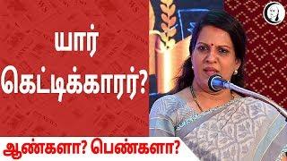யார் கெட்டிக்காரர்கள்? ஆண்களா? பெண்களா? | Bharathi Baskar Speech