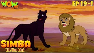 Kids | Simba The Lion King Cartoon | Ep 19 - 1 | Kids Videos | Wow Kidz