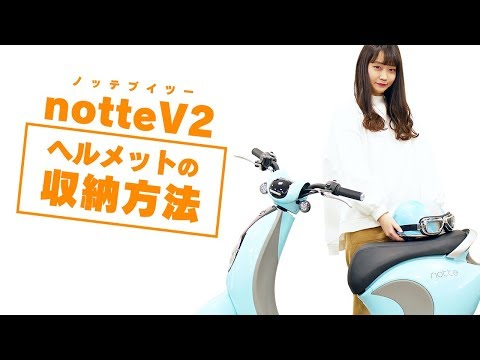notteV2のヘルメットはどうやって収納するの?!【XEAM】