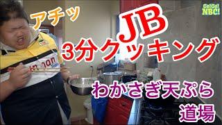 わかさぎ天ぷら道場 Go!Go!NBC!