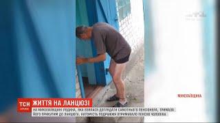 В Николаевской области опекуны сажали пенсионера на цепь, чтоб не убегал: новые подробности