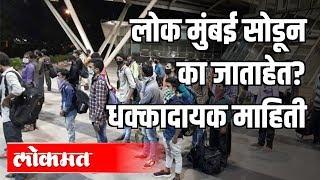 लोक मुंबई सोडून का जाताहेत ?