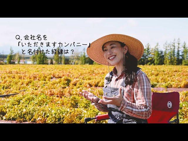 いただきますカンパニー会社紹介ムービー 代表・井田芙美子インタビュー1 「いただきますカンパニー」に込めた想い