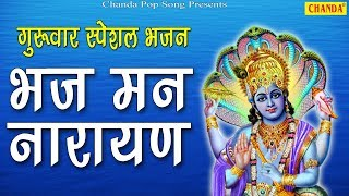 भज मन नारायण | विष्णु महामंत्र | Superhit Bhagwan Vishnu Mahamantra | Deepak Kumar | Chanda Pop Song