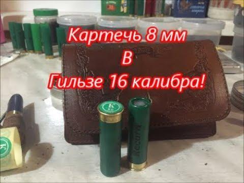 Снаряжение Картечи 8 мм, В гильзе 16 калибра!!!