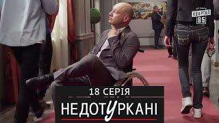 «Недотуркані» – новый комедийный сериал - 18 серия   комедийный сериал 2017