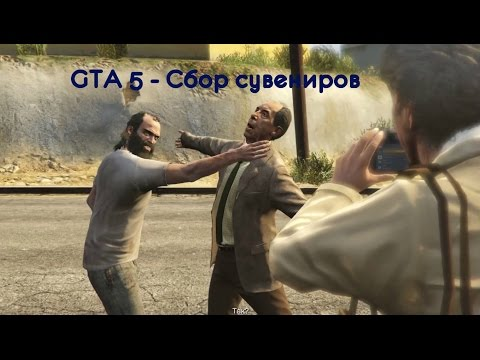 GTA 5 - Cбор сувениров