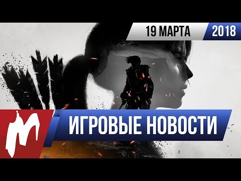 Игромания! ИГРОВЫЕ НОВОСТИ, 19 марта (Shadow of the Tomb Raider, Dota 2, Iron Harvest)