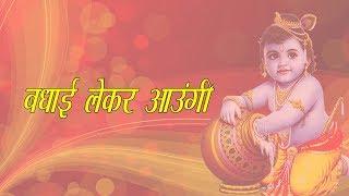 Badhai Lekar Aaungi || Shri Sanjeev Krishna Thakur Ji