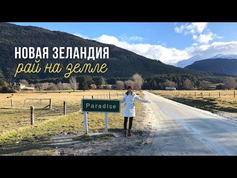 Новая Зеландия   Рай на земле   Travel vlog 6