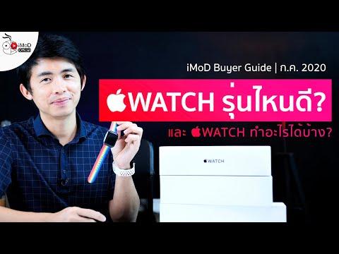 Apple Watch รุ่นไหนดี ทำอะไรได้บ้าง รุ่นไหนควรซื้อหรือควรรอ ก.ค. ปี 2020