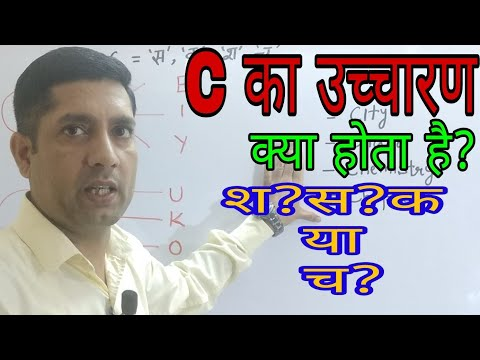 Pronunciation of 'C' like S,Sh,Ch or K/ Phonetics/Know the Rules in Hindi