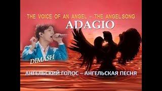 DIMASH - ADAGIO - The voice of an angel. Ангельский голос