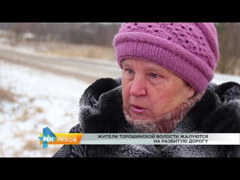 Новости Псков 10.03.2017 # Разбитая дорога в Торошино