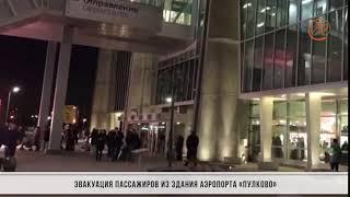 В Пулково  объявили ложную тревогу