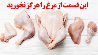 این قسمت از مرغ را هرگز نخورید