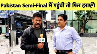 SPECIAL: कौन पहुँचेगा World Cup Semifinal में? Pakistan या England | Vikrant Gupta | World Cup 2019
