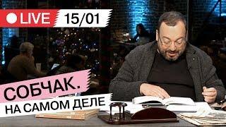 «На самом деле» со Станиславом Белковским [15/01/18]