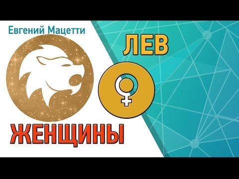 Женщина Лев ♌ Характер и сексуальность женщины – Лев Астрологический любовный гороскоп