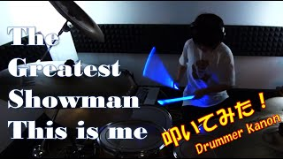 TheGreatestShowman Thisisme-DrumCover