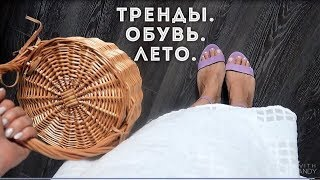 Летняя обувь тренды 2018 / Алима Болатбек