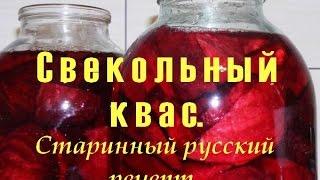 Свекольный квас - старинный русский рецепт.