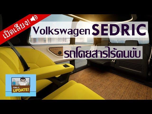 Smile Update: Volkswagen 'SEDRIC' รถโดยสารไร้คนขับ ที่มาพร้อมความหรูหรา