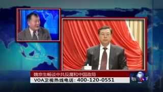 时事大家谈:魏京生畅谈中共反腐和中国政局