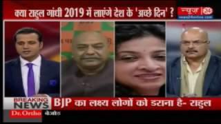 क्या Rahul Gandhi 2019 में लाएंगे देश के AchheDin Sabse Bada Sawal