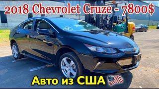 2018 CHEVROLET VOLT - автомобили со скидкой и а #CORONAVIRUS. Авто из США 🇺🇸 .