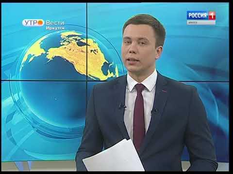 Выпуск «Вести-Иркутск» 13.03.2019 (05:35)