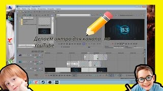 Как сделать заставку в начале видео ( Интро )