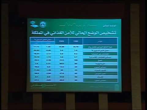 د. خالد الراجحي - دراسة الأمن الغدائي.