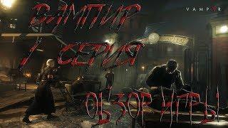 💀💀💀 Vampyr - 1 серия | Обзор игры  💀💀💀