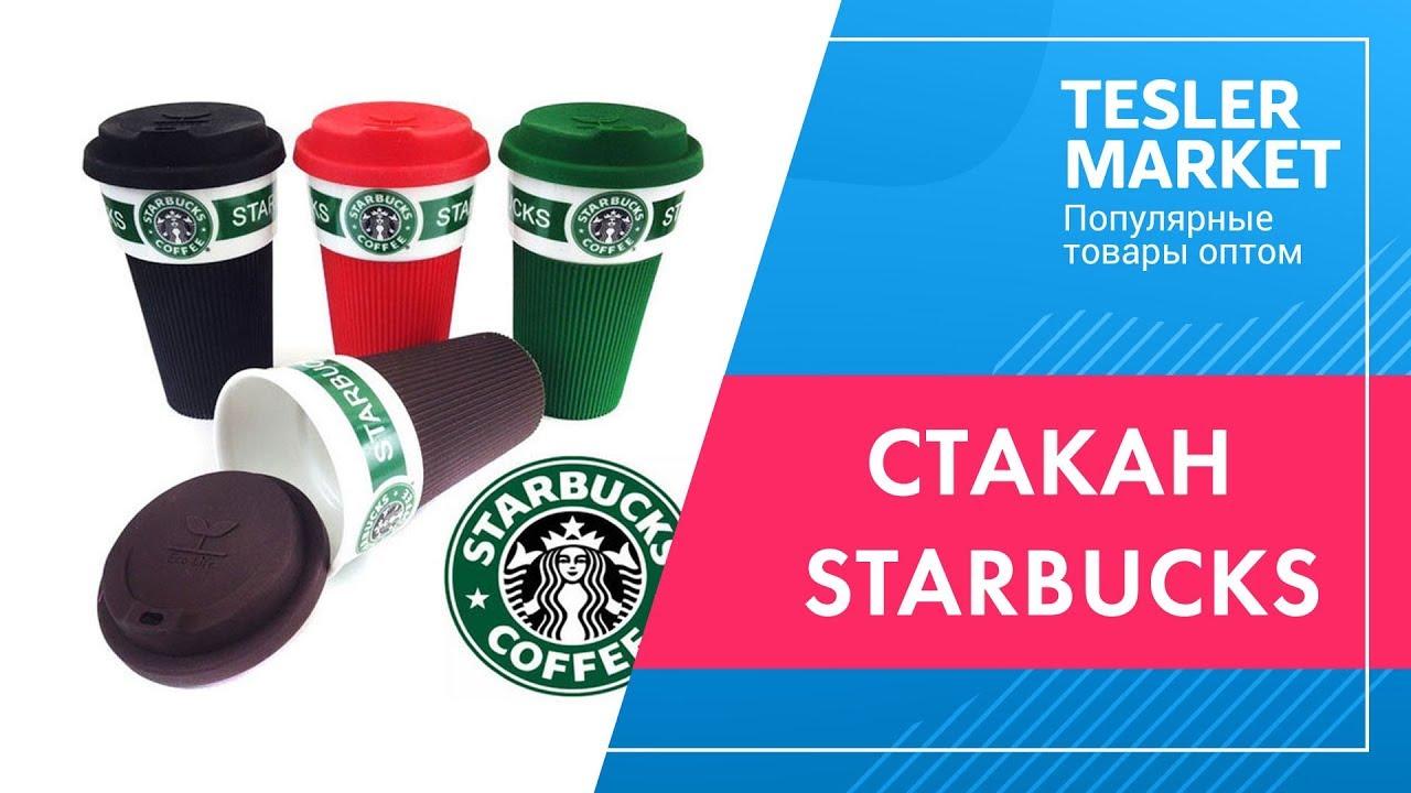 Стакан «Starbucks» (Старбакс) с силиконовой крышкой