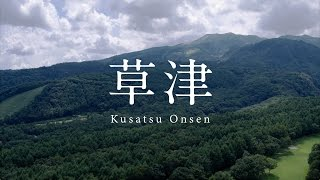Kusatsu Onsen, JAPAN – Summer – 4K (ultra HD) / 草津温泉