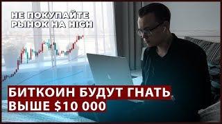 Важные новости Биткоин и Ethereum. Хомяков будут загонять выше $10000. Про Павла Няшина #Криптовесна