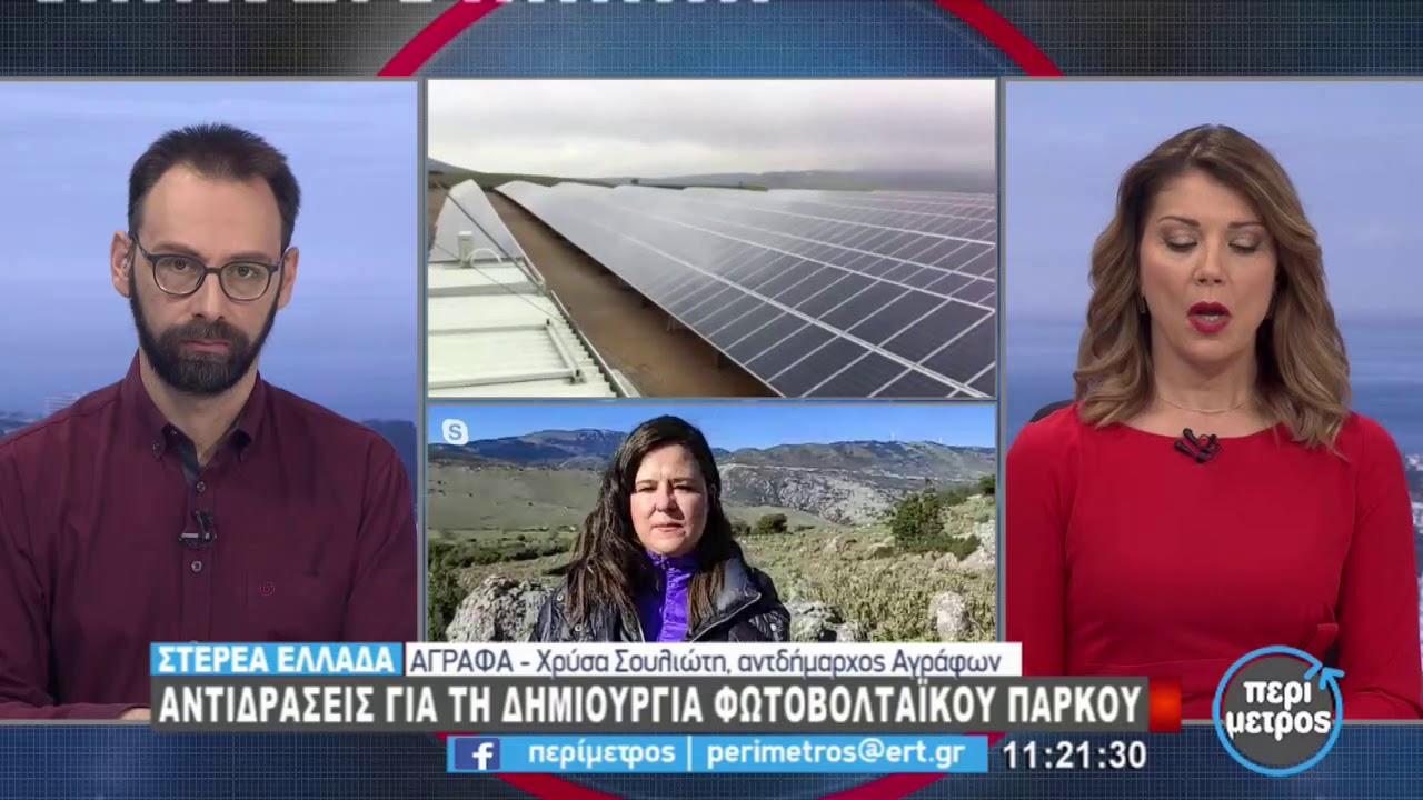 Άγραφα: Αντιδράσεις για την δημιουργία φωτοβολταϊκού πάρκου   28/1/2021   ΕΡΤ