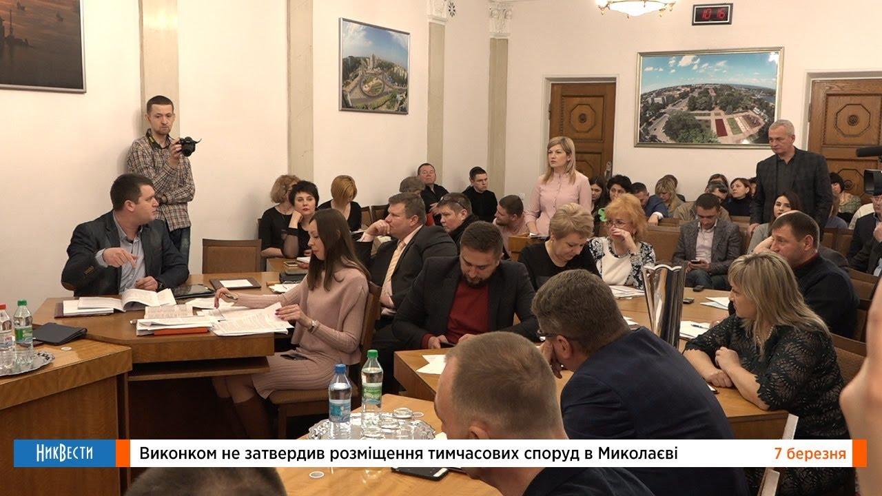 Исполком не согласовал размещение летников в Николаеве